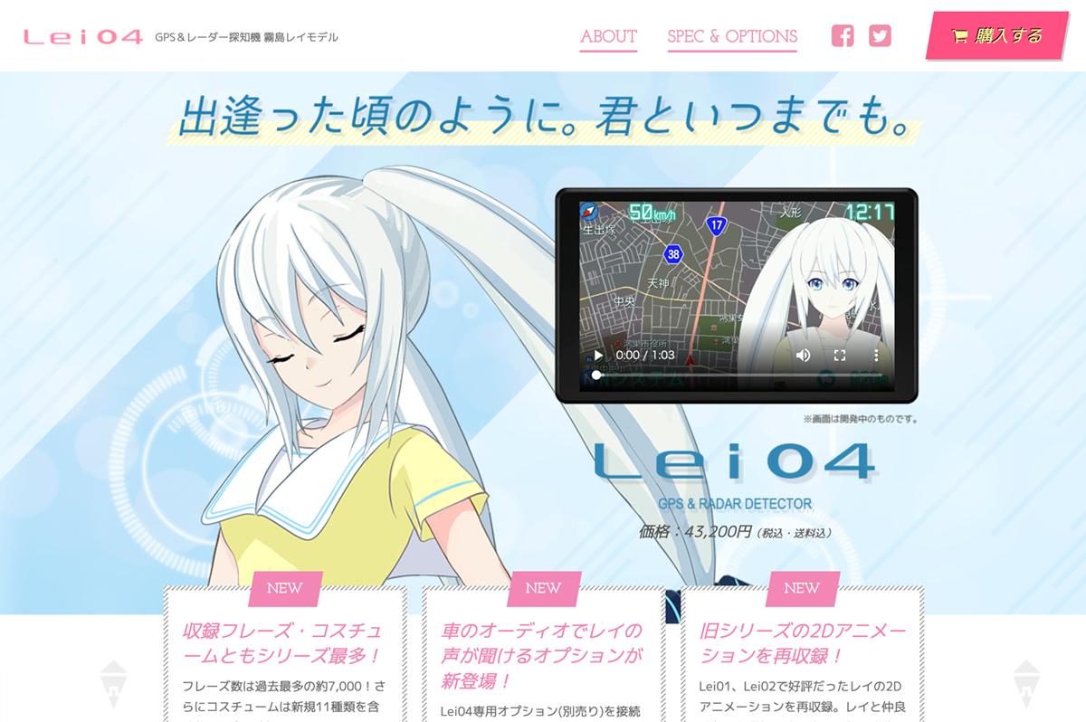 【霧島レイ】Lei04バージョン1.3 製品アップデート配布開始!