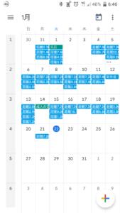 レイたんのGoogleカレンダーの設定が説明書を見ても訳ワカメ… ← ここを注意してみて! 記事イメージ