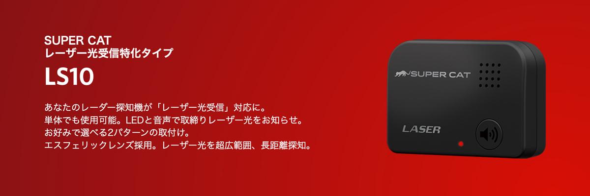 ユピテルから従来機と接続可能なレーザー型対応「LS10」登場!これでレーザー非対応のレー探も安心。なお… 記事イメージ