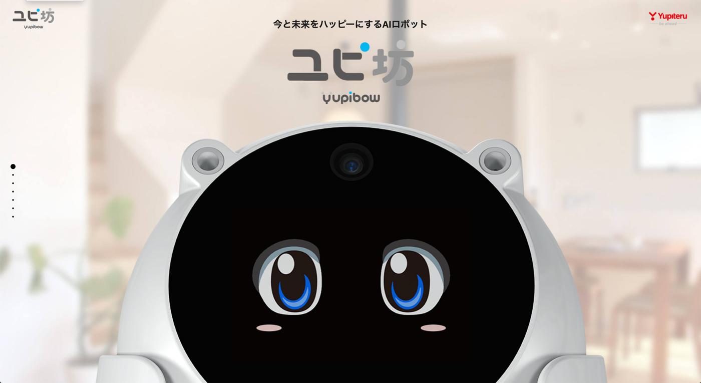 日経新聞にて霧島レイちゃんを含む「ユピテル静岡研究所」新商品の情報がありました。 記事イメージ
