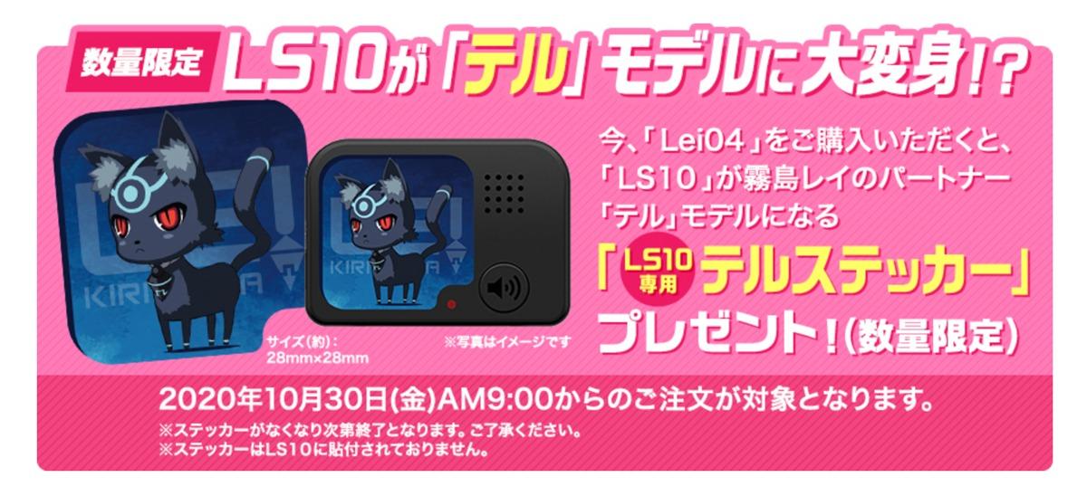 付属の「LS10」がまるで「テル」モデルに!霧島レイ「Lei04」購入キャンペーン実施中!(2020年10月30日〜) 記事イメージ