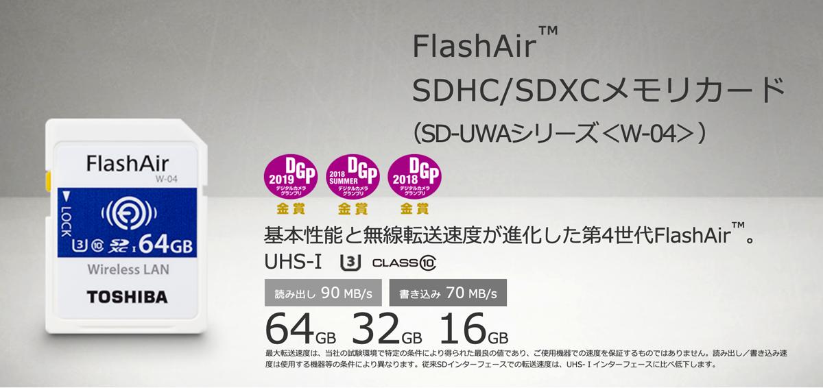 霧島レイ(ユピテル製レー探)対応の無線LAN対応SDカードのお得な買い方 記事イメージ