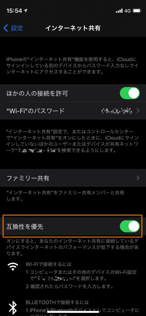 ユピテル製レーダー探知機で、iPhone12を使ったテザリング接続が出来ないトラブルについて 記事イメージ