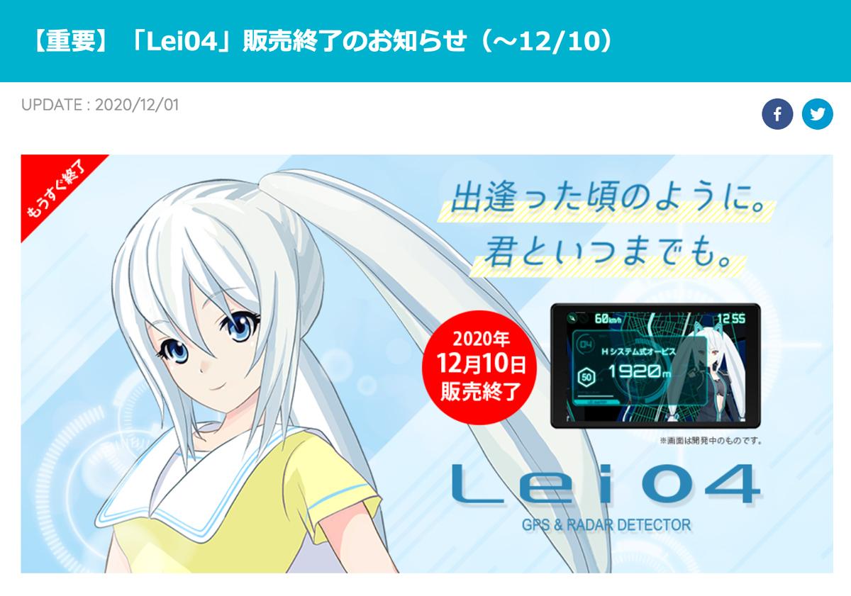 2020年12月10日で「Lei04」販売終了のお知らせ 記事イメージ