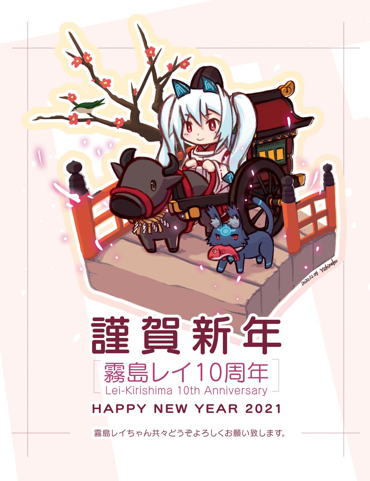 【2021年】新年のご挨拶 記事イメージ