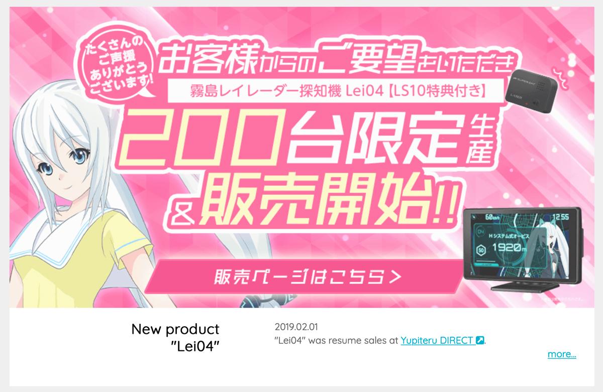 「Lei04(LS10付き)」限定200台の追加販売開始 記事イメージ