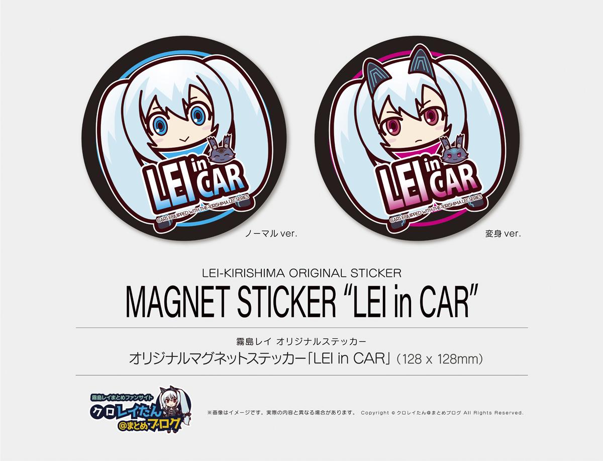 霧島レイ「LEI in CAR」マグネットステッカーを作ってみました(・x・)ノ 記事イメージ