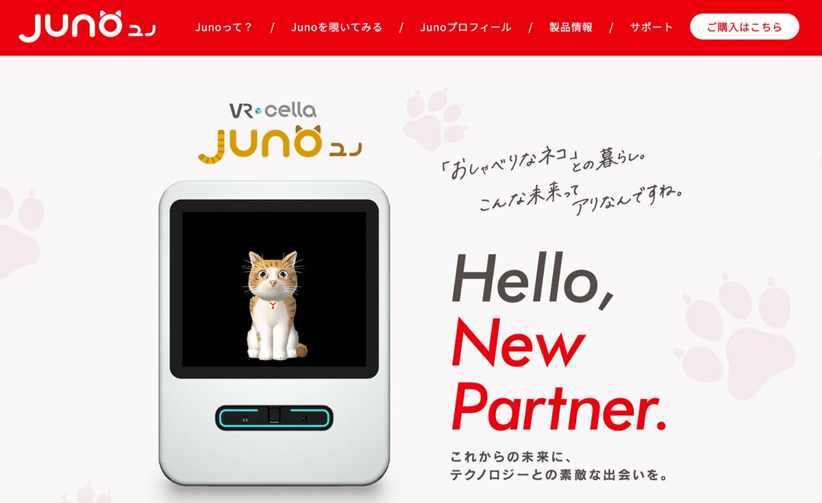 ユピテルからバーチャル猫型ペット「Juno(ユノ)」発売!あれ…テルは?? 記事イメージ