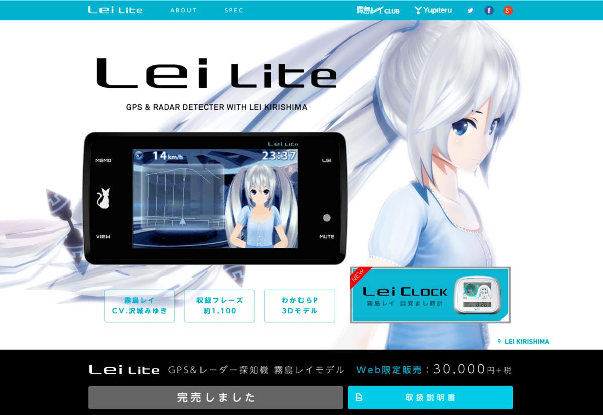 Leiシリーズの中で地図更新に対応してるのは「Lei Lite」だけなの?