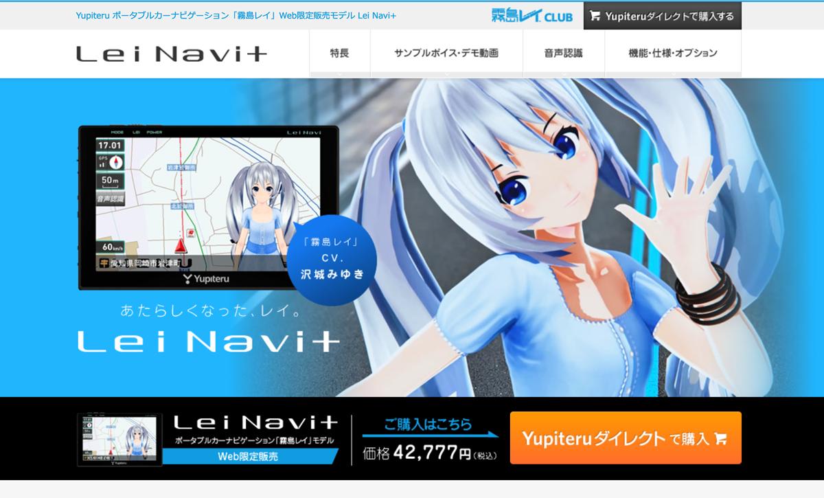 「Lei Navi」を購入しようと考えてるのだけど、どうなの?? 記事イメージ