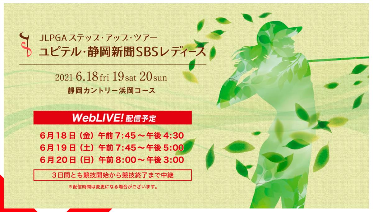 第6回ユピテル・静岡新聞SBSレディースWebライブ配信を見て『霧島レイちゃんの公式オリジナルグッズ』を入手しよう! 記事イメージ