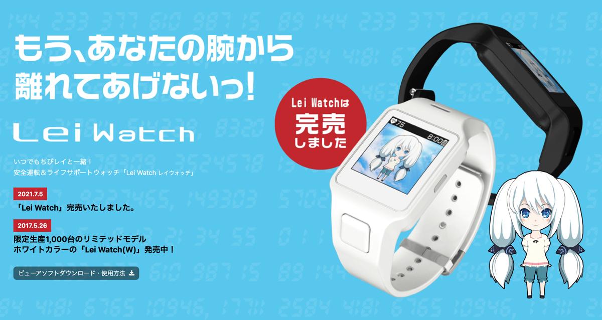 オービスを警告してくれるスマートウォッチ「Lei Watch(レイウォッチ)」販売終了のお知らせ 記事イメージ