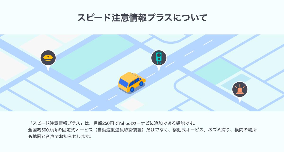 「Yahoo!カーナビ(iOS版)」移動式オービスなどの取締エリアを通知する機能開始(有料プラン) 記事イメージ